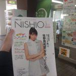 【モーニング娘。'17】牧野真莉愛 出身の愛知県西尾市の広報誌の表紙と中吊り広告を飾る