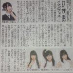 【超速報】【モーニング娘。'17】佐藤まーちゃん、NHKのイベントにゲスト出演が決定しているので3月復帰か【佐藤優樹】