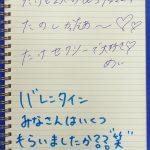 【Juice=Juice】宮崎由加さん、わかっているのに敢えて俺たちにバレンタインデーのことを尋ねる悪戯な天使のお知らせ