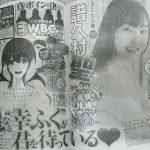 【モーニング娘。'17】次号ヤングガンガンは譜久村聖のグラビア&両面実物大ポスター