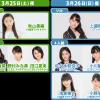 Hello! Project ひなフェス 2017 ~1回限りの!ソロ&シャッフルユニット抽選会 動画公開