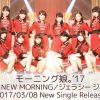 【モーニング娘。'17】『BRAND NEW MORNING/ジェラシー ジェラシー』オリコン3日目は3位!!!!