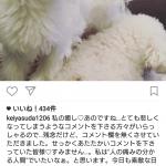 保田圭インスタグラムのコメント欄を閉鎖「悲しくなってしまうようなコメントがあった」