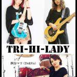 元LoVendoЯの魚住有希さんが新バンド「Tri-Hi-Lady」を結成。ライブも開催予定